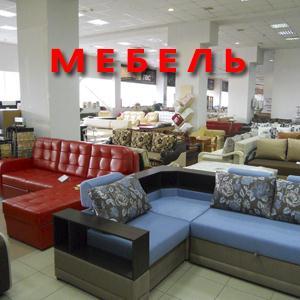 Магазины мебели Аскиза
